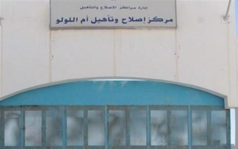 تسمم 10 نزلاء بمركز اصلاح وتأهيل ام اللولو