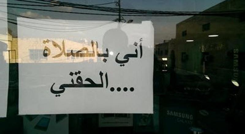 بالصورة...مواطن يضع لافتة مميزة على محله التجاري في الرمثا
