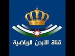 التلفزيون الاردني يعلن عدم بث مباريات بطولة درع المناصير