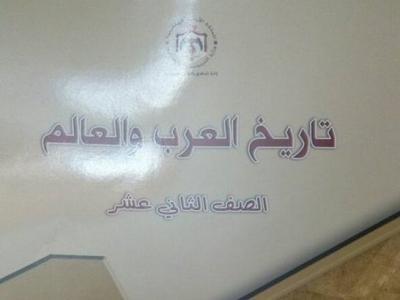 تلاعب جديدة بمادة تاريخ العرب للصف الثاني ثانوي