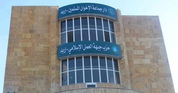 محافظ إربد يطلب تسليم المجمع الإسلامي لجمعية الإخوان المرخصة