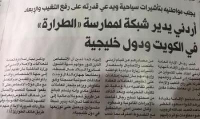 القبض على أردني يدير شبكة احتيال في الكويت ودول خليجية