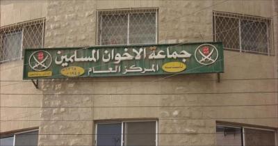 جمعية تابعة للاخوان مهدده بالحجز