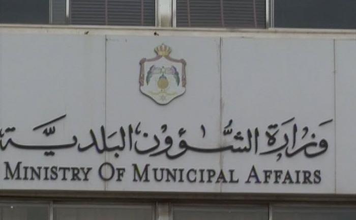فضيحة تهز بلدية اربد الكبرى بعد المناقلات إغلاق مكاتب موظفين بالشمع الأحمر