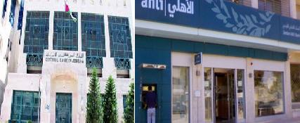بيان البنك الأهلي