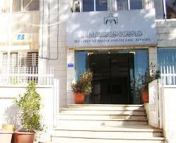 الحاج الأردني سلعة تباع وتشترى بين تجار وزارة الأوقاف ومكاتب الحج والعمرة