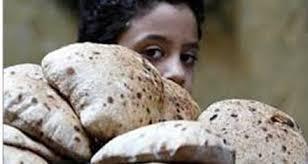 أسمع الا رغيف الخبز يا دولة الرئيس