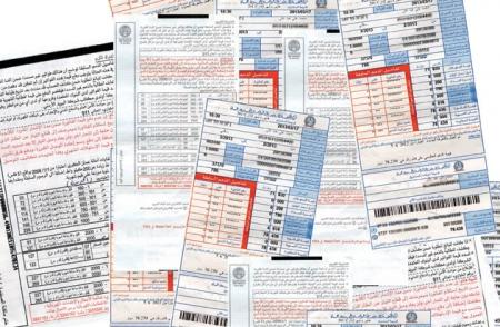 ما حقيقة اعفاء المواطنين من دفع فواتير الكهرباء ؟!