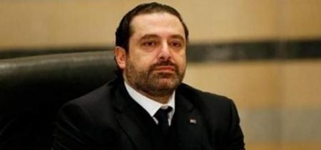 الحريري.. إقامتي في السعودية من أجل إجراء مشاورات حول مستقبل الوضع في لبنان