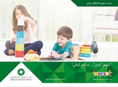بنك صفوة الإسلامي يعلن أسماء الفائزين بالسحوبات الشهرية