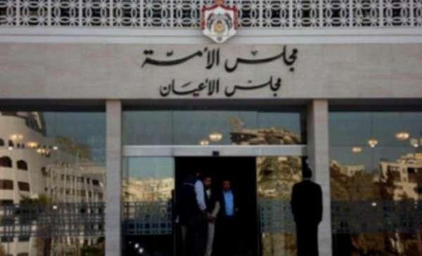 مجلس الاعيان يناقش موازنة 2018 ويوصي برفع سن التقاعد