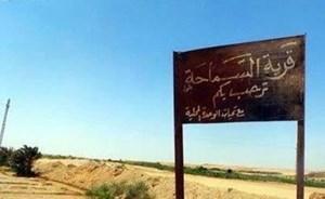 قرية مصرية للنساء فقط وممنوع دخول الرجال