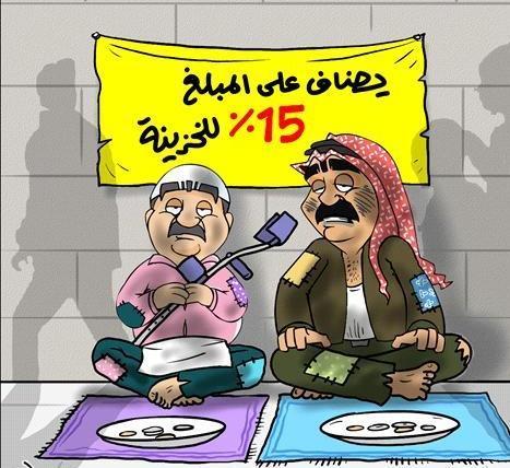الوحش.. الحكومة تعتمد التضليل والمواطن الاردني لن يتحمل