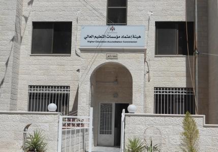 هيئة الاعتماد تتراجع عن تصنيف الجامعات الاردنية وتعتبره لاغيا