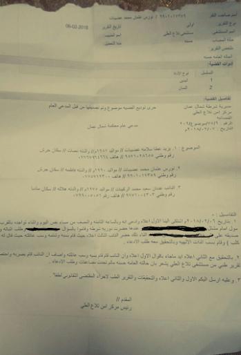 النائب أبو ركبة مطلوبا لمدعي عام شمال عمان إثر اعتدائه على مواطنين