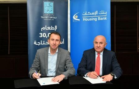 بنك الإسكان وتكية أم علي يجددان اتفاقية التعاون المشترك بينهما