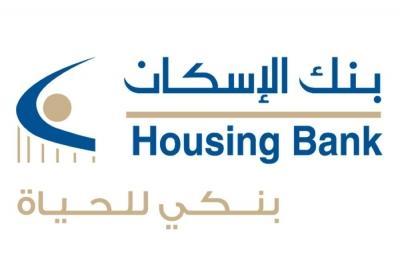 42.2 مليون دينار أرباح بنك الإسكان قبل الضريبة