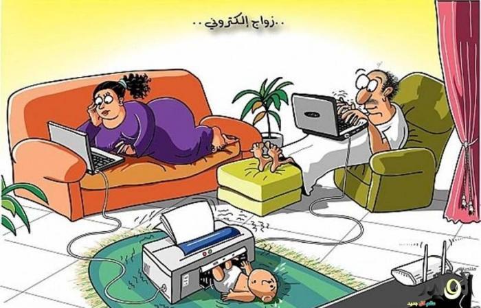 زواج الكتروني..!