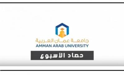حصاد الأسبوع في جامعة عمان العربية - فيديو