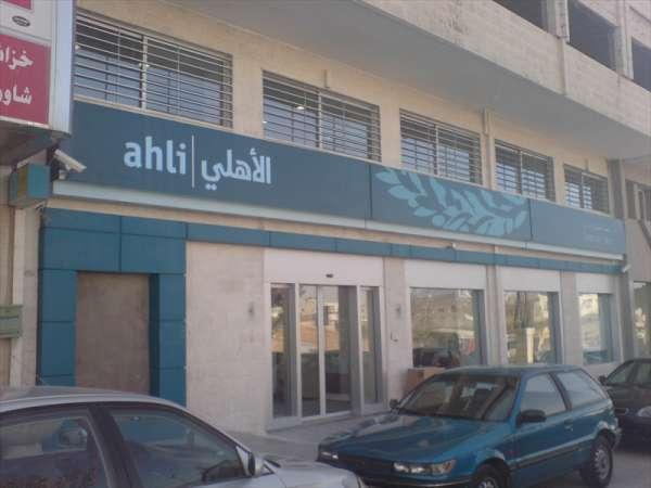 احتجاجات على رواتب ومكافآت مجلس ادارة البنك الأهلي
