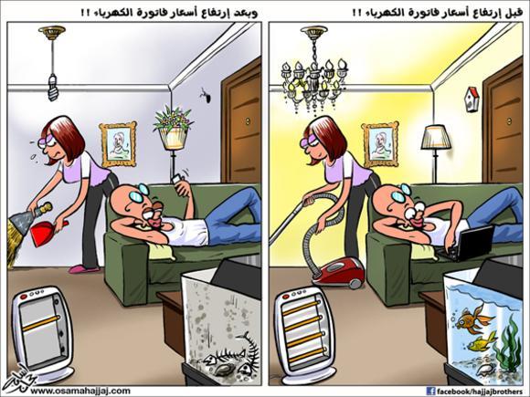 قبل و بعد ارتفاع فاتورة الكهرباء  رابط المصدر