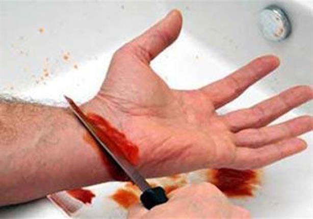 ثلاثيني يقطع شرايين يده بالزرقاء