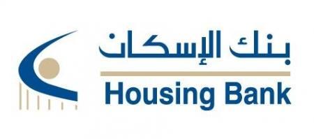 81.8مليون دينار أرباح بنك الإسكان للتجارة والتمويل