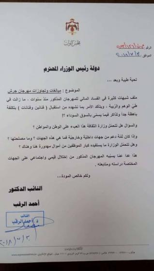 النائب الرقب يطالب حكومة الرزاز بفتح ملفات فساد مالية لمهرجان جرش.. وثائق