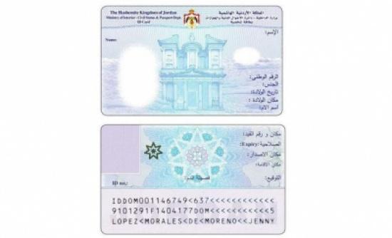 الحكومة تقرر العمل باصدار البطاقة الذكية حتى نهاية العام الجاري
