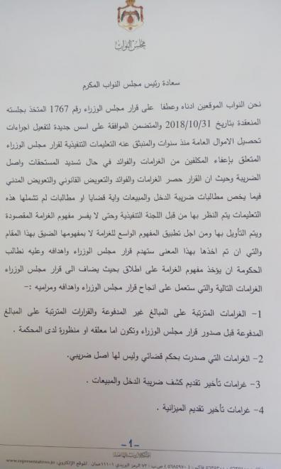 مذكرة نيابية تطالب الحكومة بإضافة غرامات إلى الإعفاءات