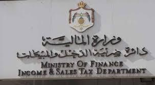 الضريبة: اعفاءات 50% من الغرامات عند الدفع خلال الربع الاول من 2019