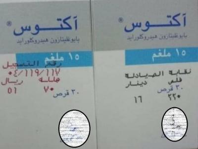 سعر دواء اردني رخيص في الخارج وغالي في الاردن