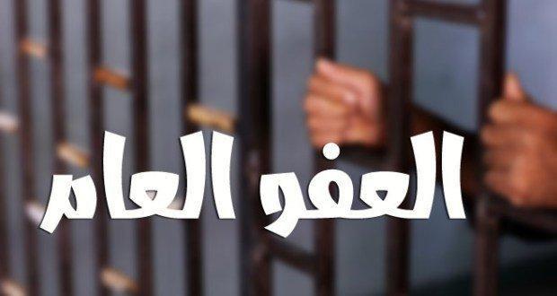 مصدر حكومي : النيابة العامة والمحاكم سيتولوا مهمة الافراج عن مشمولي العفو