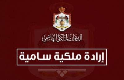 إرادة ملكية بالموافقة على التعديل الوزاري... اسماء