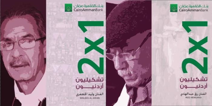 تشكيليان اردنيان في غاليري بنك االقاهرة عمان
