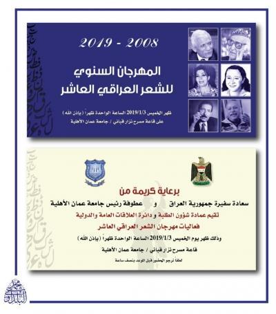 المهرجان السنوي العاشر للشعر العراقي في