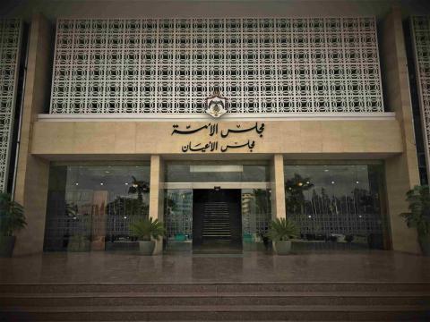 مجلس الأعيان يناقش قانون العفو العام الأحد
