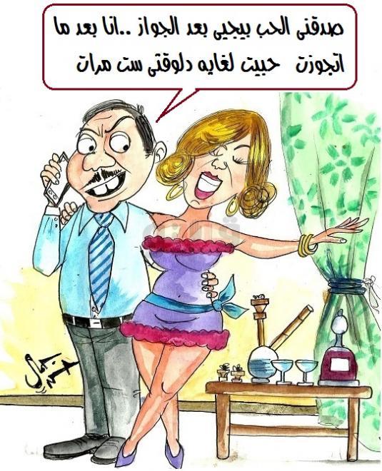 الحب بعد الزواج
