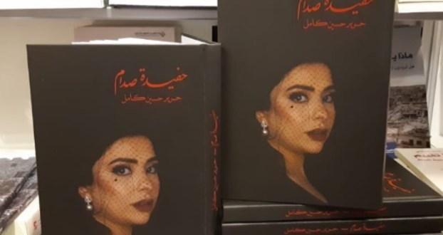 حفيدة صدام : الاردن منحنا أسماء وهمية ومنزل و راتب شهري