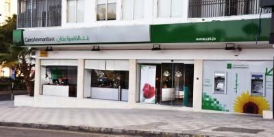 بنك القاهرة عمان يستقبل عملائه بعد انتهاء اعمال التحديث في فرع العقبة