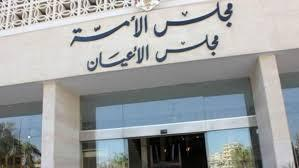 مجلس الأعيان: لا طلب برفع الحصانة عن الشخشير