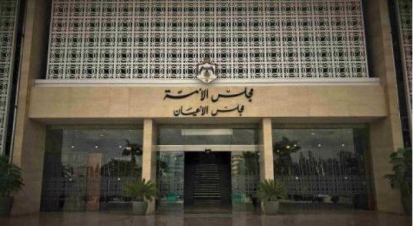 الاعيان الأردني يبحث في اجتماع مغلق صفقة القرن