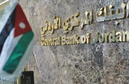ترقب بالأردن لقرارات مهمة من البنك المركزي والضمان