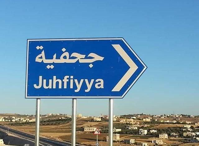 بسبب عرس إربد سكان بلدة جحفية يطالبون بعزل منطقتهم