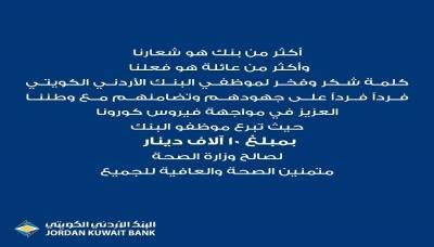 موظفو البنك الاردني الكويتي يتبرعون بـ 10 الاف دينار لصالح وزارة الصحة