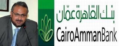 البكري يوجه رسالة إلى كوادر بنك القاهرة عمان