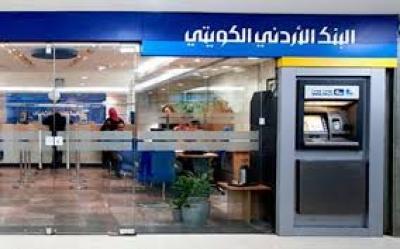 موظفو الادارة التنفيذية بالبنك الأردني الكويتي يتبرعون بمبلغ 105,000