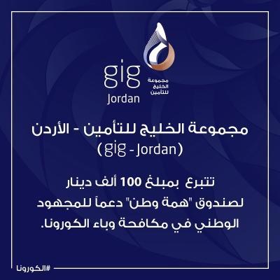 مجموعة الخليج للتأمين - الأردن (gig) تتبرع بمبلغ ١٠٠ الف دينار