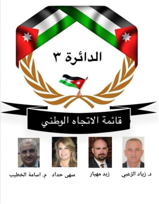 قائمة الاتجاه الوطني ( عمان  ) الدائرة الثالثه (  ٣ )