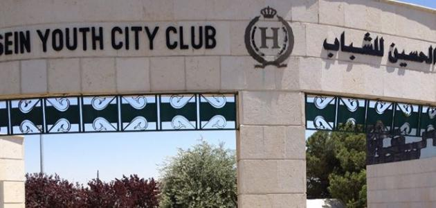 اتهامات ونفي بخصوص شاغر مدير مدينة الحسين للشباب